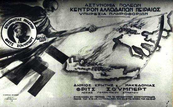 Μεταπολεμική αφίσα που διαφημίζει τις επιτυχίες της Αστυνομίας πόλεων. Ο Σούμπερτ εικονίζεται ως χάρος που κρατά δρεπάνι πάνω από τη φλεγόμενη Μακεδονία και Κρήτη